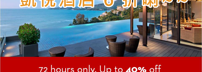 hyatt-flash-sale-2
