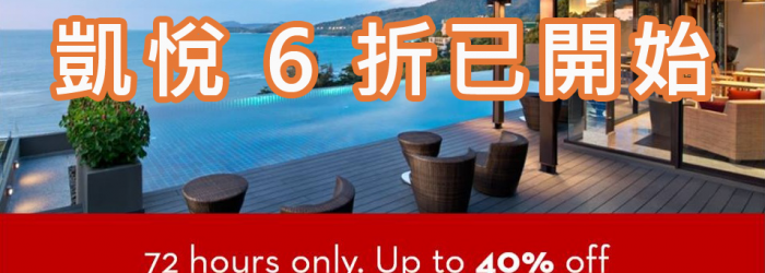 hyatt-flash-sale