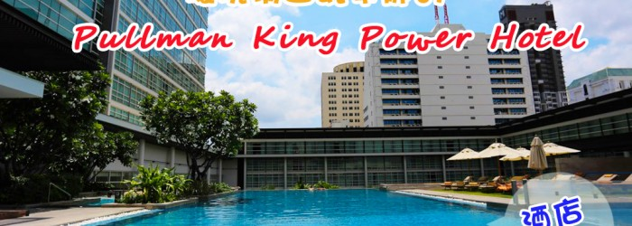 Pullman-king-power-cover-1