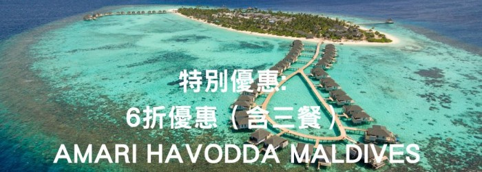 amari-havodda-maldives-1