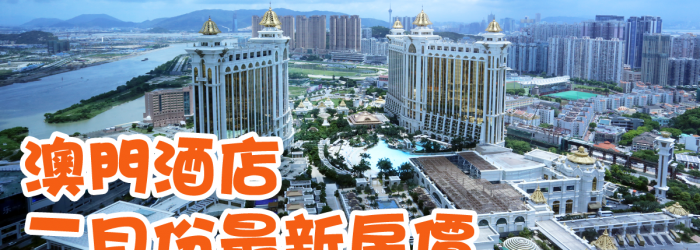 macau-hotel-2016-price-list