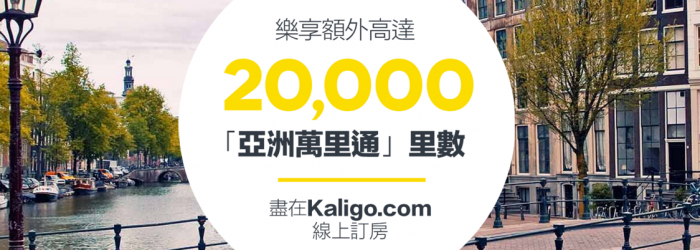 Kaligo425000Hotels.IncredibleRewards.