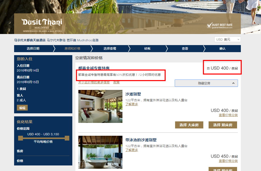 Dusit Thani Booking page2