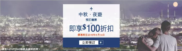 100 flight promotion