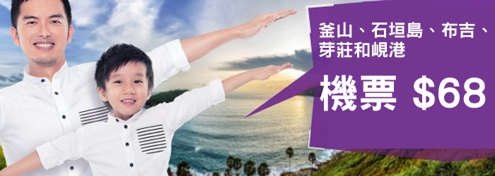 hkexpress-3-years-sale