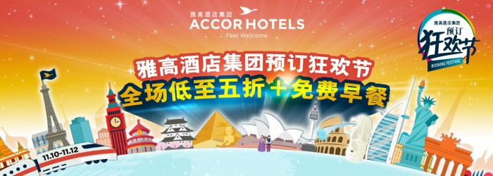 zh_zh_accorhotels_double11_nov16_1220x454