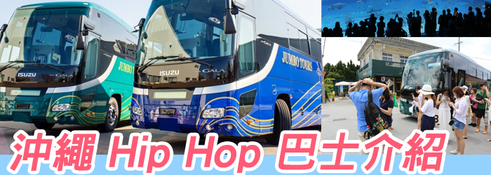 hip-hop-bus2