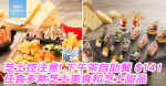 hk-park-hotel-cheese-buffet
