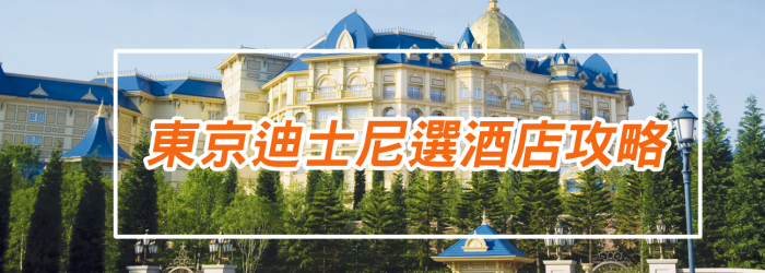 tokyo-disney-hotel-introduction-article