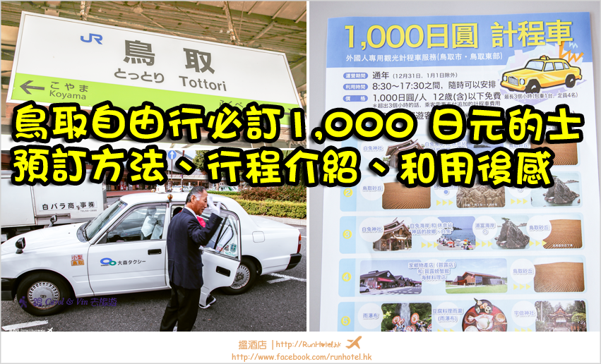 tottori-taxi-banner
