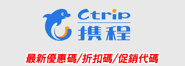 ctrip-discount-code