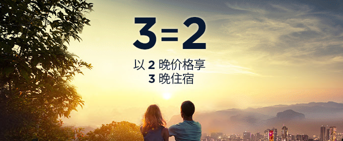 accor pay2 stay 3