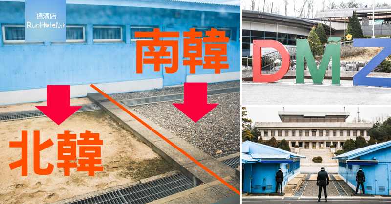 dmz-tour-blog