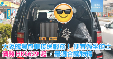 osaka-airport-pickup-cover2.png