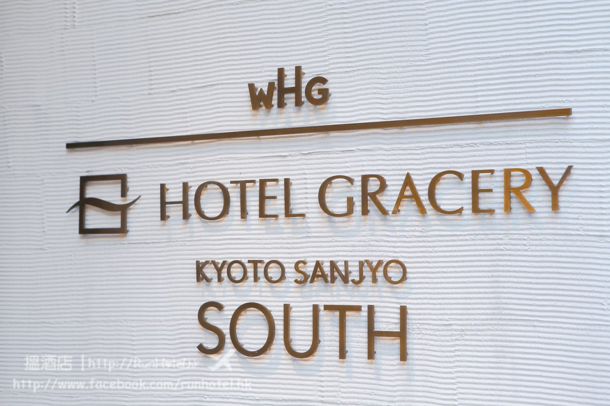 kyoto gracery hotel (24)