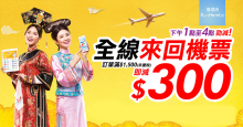 Wingon-travel-banner-201706