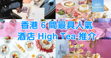 hk-hotel-high-tea-recommend