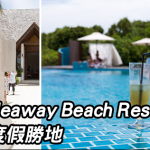 馬爾代夫Hideaway Beach Resort 詳細介紹,奢華頂級的度假勝地