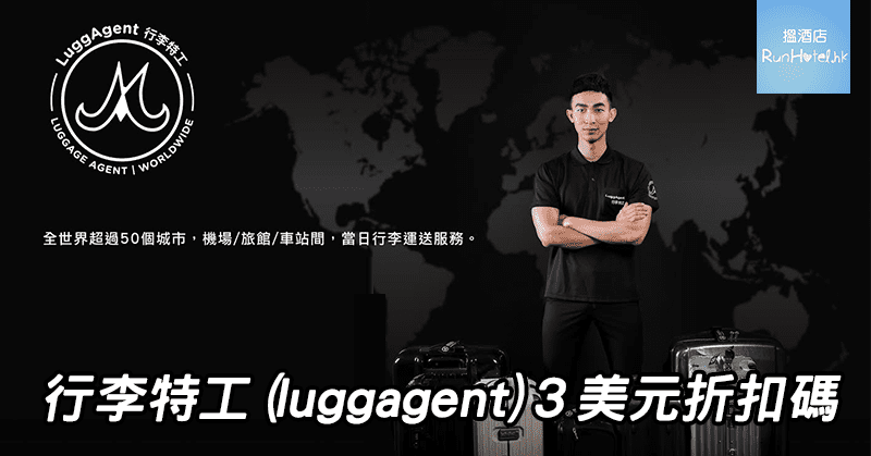 luggagent-discount-code