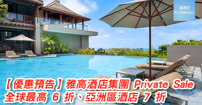 Accorhotels-private-sale-2018