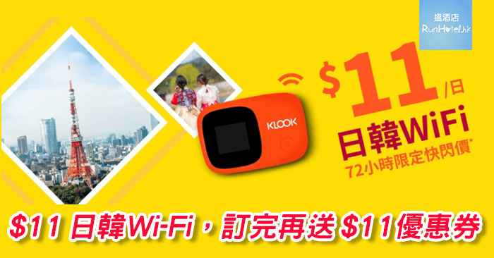 Klook-Wifi