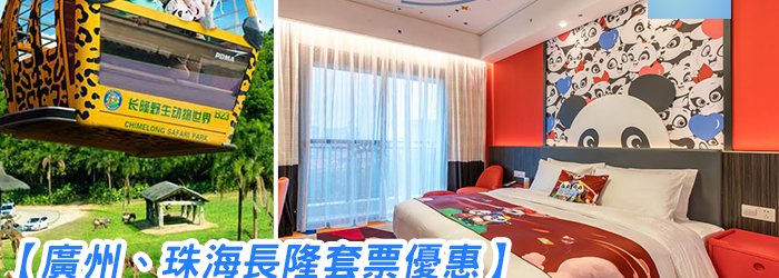 chimelong-package