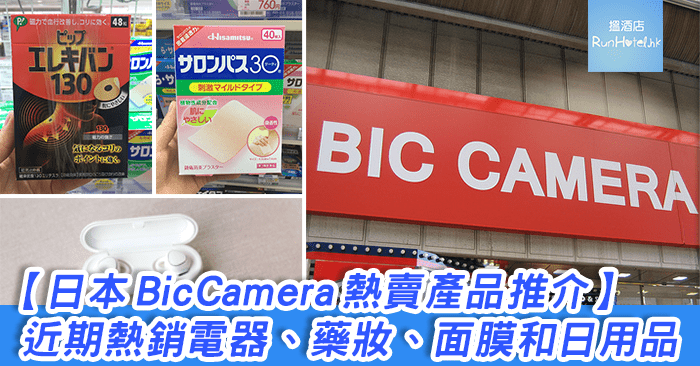 BIC-Camera Products