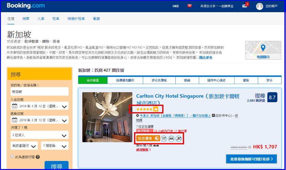 Booking.com 位於新加坡的飯店. 現在就預訂飯店! (1)