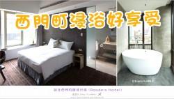 roader-hotel-1