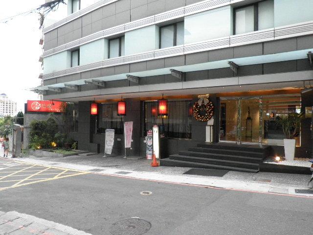 漾館時尚溫泉旅館
