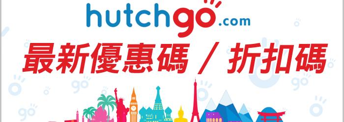 hutchgo-discount-code