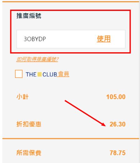 報價 旅遊保險 富衛香港