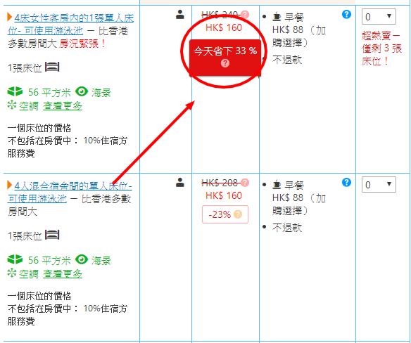 香港校園旅舍 (香港 香港) - Booking.com
