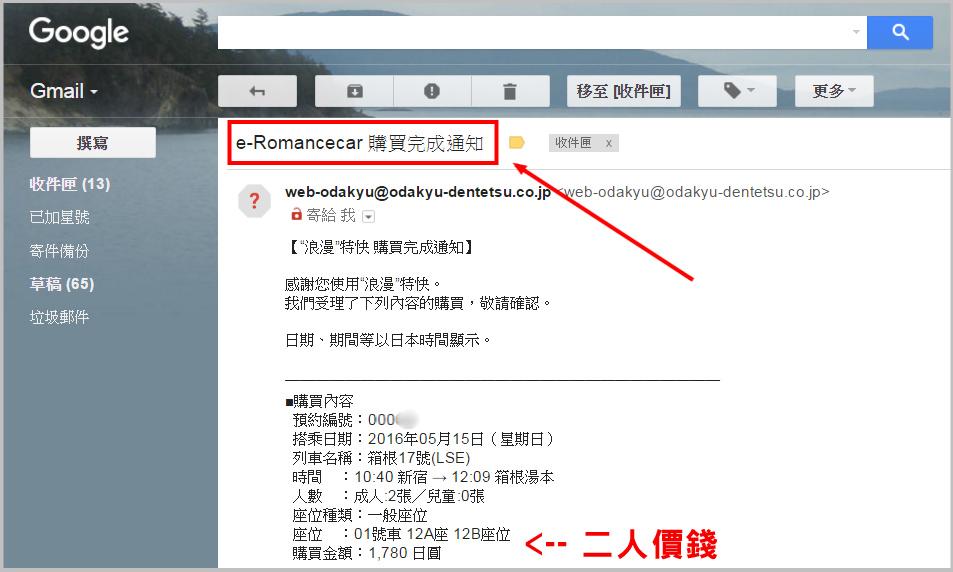 e-Romancecar-購買完成通知