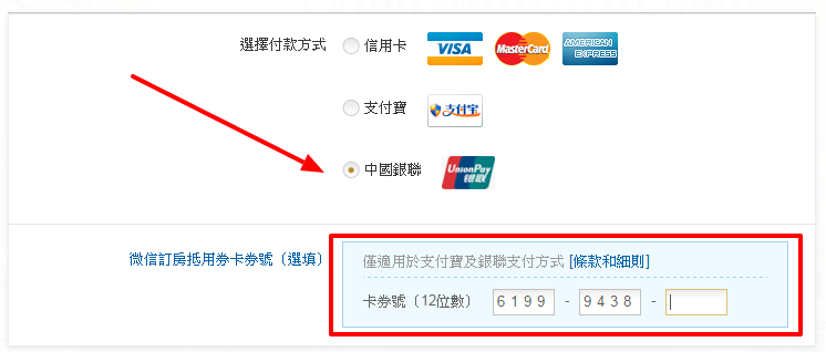 https booking hk.venetianmacao.com Booking FormDetails Channel direct Campaign redpacket