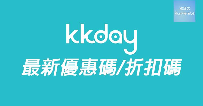 kkday-discount-code