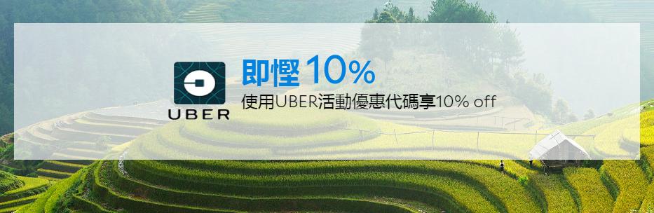 Uber HK