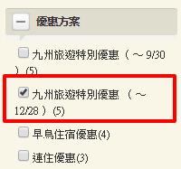 長崎 九州旅遊特別優惠 ( ~ 12 28 ) e路東瀛 JAPANiCAN.com
