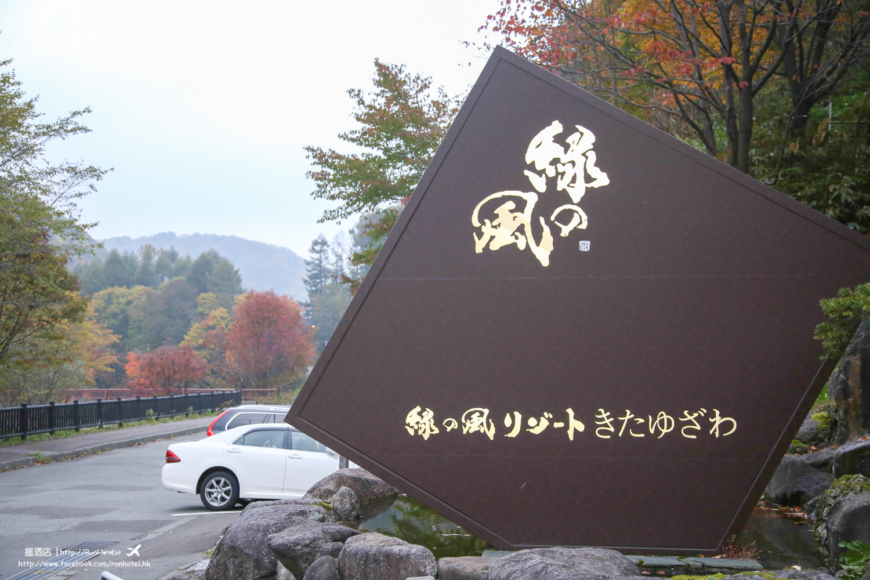 綠之風度假村(Midorinokaze Resort Kitayuzawa)