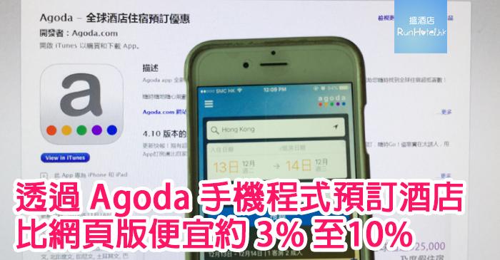 agoda-mobile-app-discount