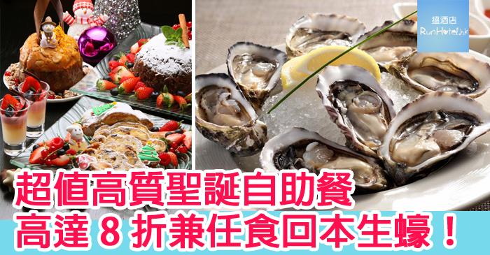 hong-kong-lhotel-christmas-buffet