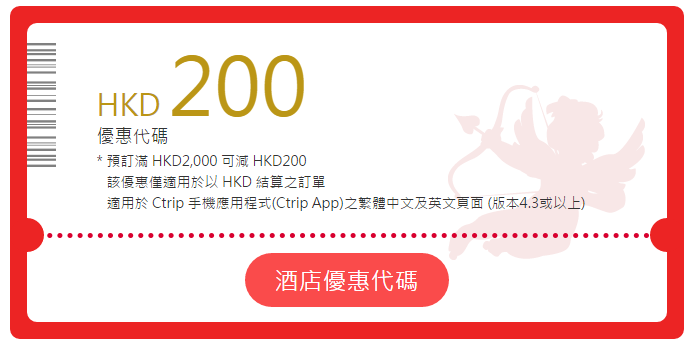情人節 HKD200 酒店優惠 Ctrip2