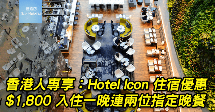 Hotel-ICON-foodcation