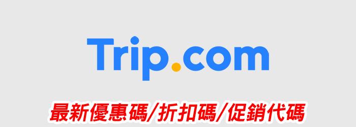 Trip-discount-code