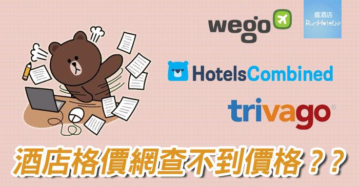 hotel comparison 酒店格價網