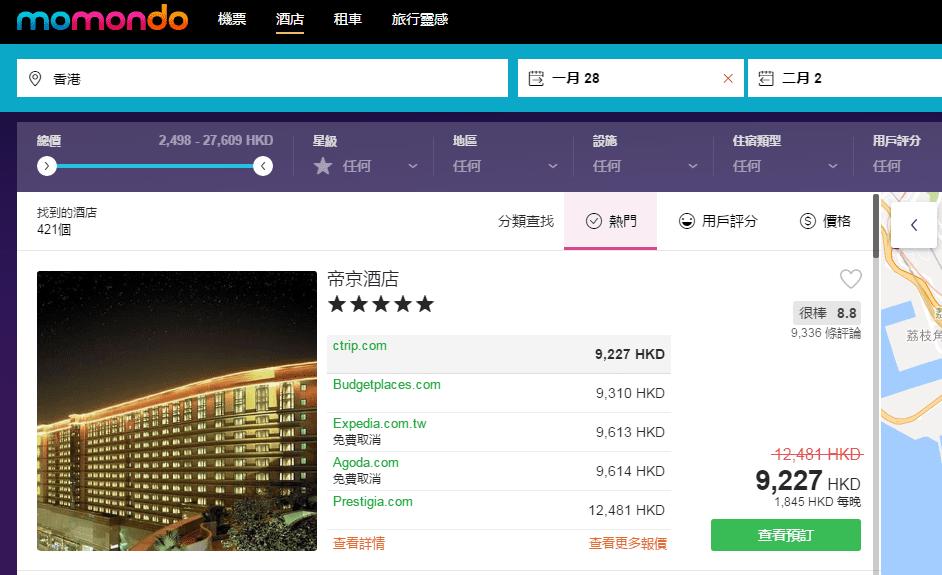 momondo hotel comparison site