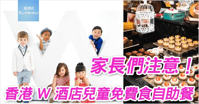 w-hotel-kid-eat-free-buffet2