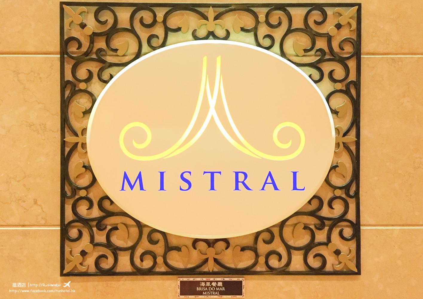 sofitel macau ponte 16 buffet Mistral