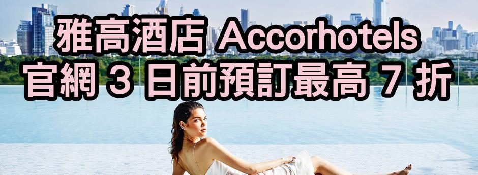 雅高酒店 Accorhotels 官網 3 日前預訂最高 7 折