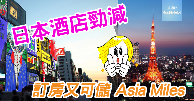 ctrip Japan hotel discount